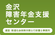 金沢障害年金支援センター