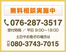 無料相談実施中 076-287-3517 受付時間 / 平日 9:00~18:00 土日やお急ぎの場合は080-3734-7015